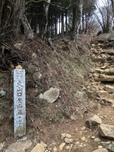 石塔 一丁目 山道