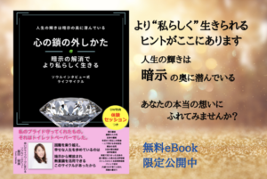 心の鎖、電子書籍、eBook