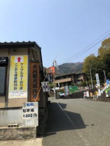 大山阿夫利神社 ケーブルカー 観光案内所