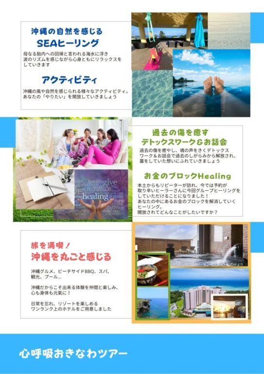 Shiny、心呼吸ツアー、沖縄